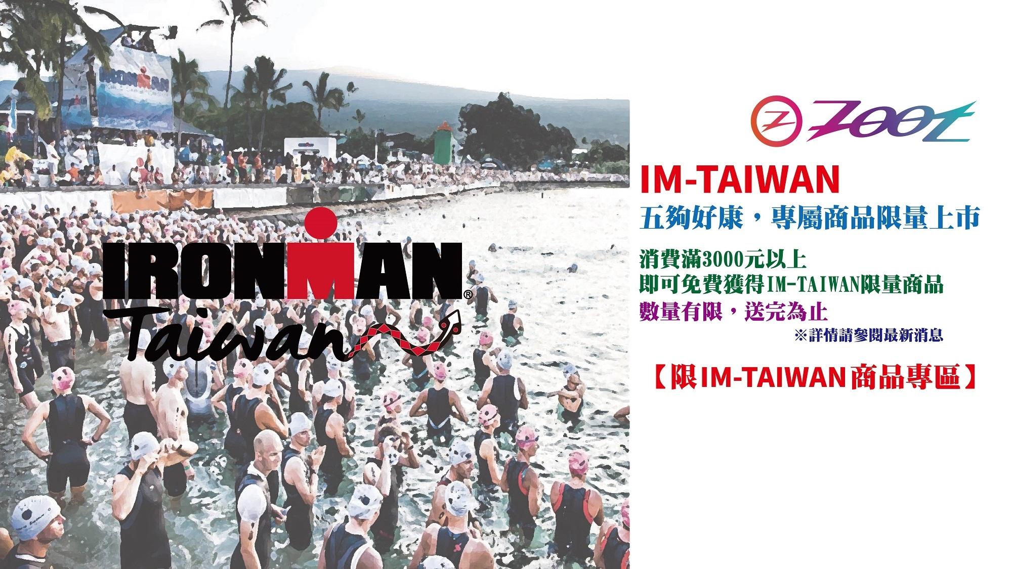 IM-TAIWAN